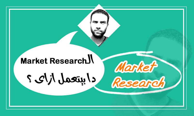 الـ Marketing Research دا بيتعمل ازاى